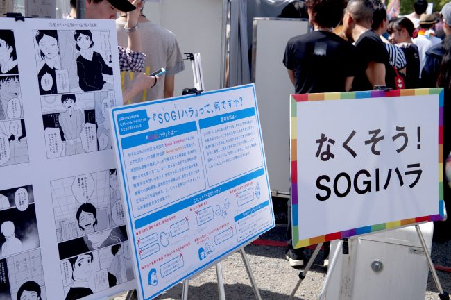 東京レインボープライド2018 SOGIハラ