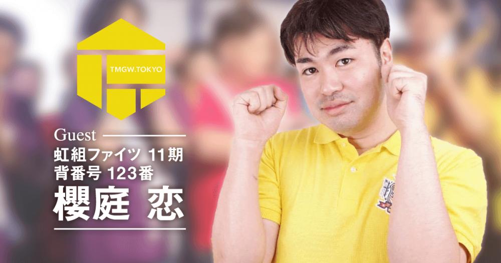 虹組ファイツ 背番号123番 櫻庭 恋