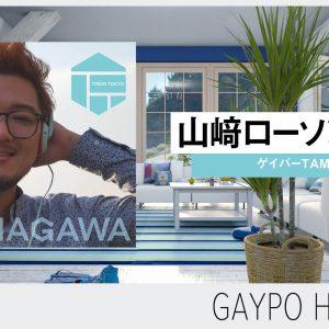 gaypohouse 07 山﨑ローソン