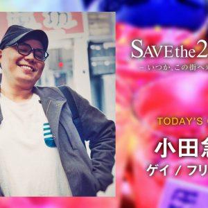 SAVEthe2CHOME 小田急線