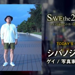 SAVEthe2CHOME 〜いつか、この街へ来るあなたへ〜 #08 / シバノジョシア(ゲイ・写真家 映像作家)