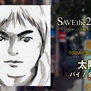 SAVEthe2CHOME 〜いつか、この街へ来るあなたへ〜 #07 / 太陽(バイ・会社員)